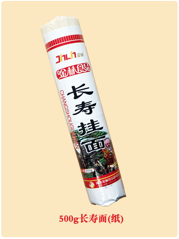 500g長壽面(紙)